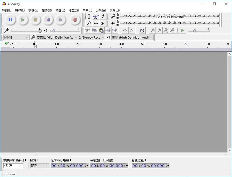 去人聲音樂編輯軟體 Audacity 繁體中文版下載