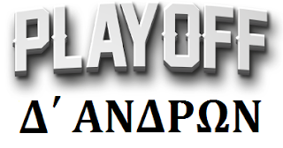 PLAY OFF Δ΄  ΑΝΔΡΩΝ