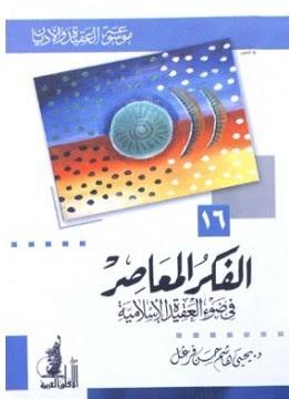 الفكر المعاصر في ضوء العقيدة الإسلامية - يحي هاشم حسن فرغلي