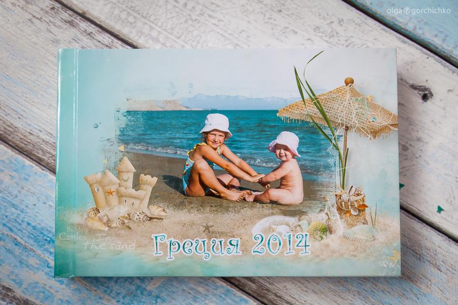 """Фотокнига """"Наши греческие каникулы 2014"""""""