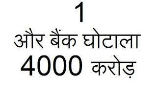 4000 Cr Bank Fraud Uttar Pradesh