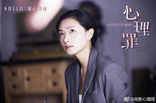 Guilty of Mind Wan Qian