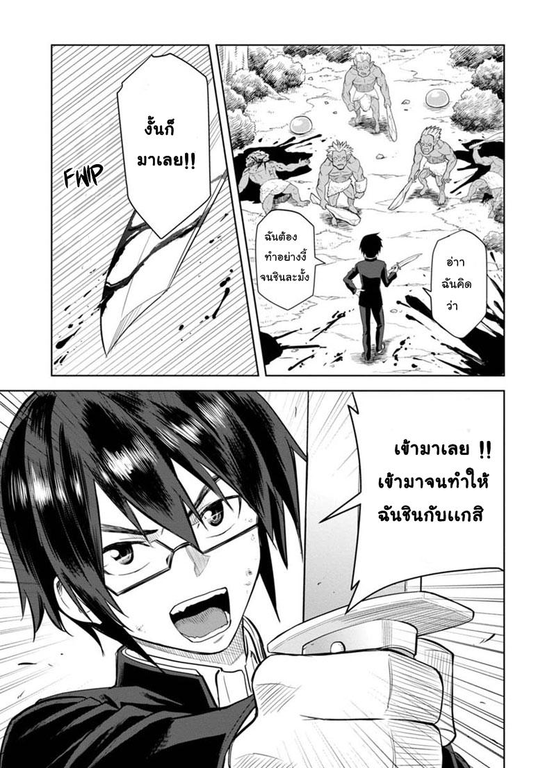 อ่านการ์ตูน Konjiki no Word Master 3 ภาพที่ 16