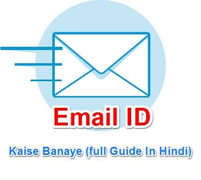 Email ID Kaise Banaye Or Eske Kiya Faide Hai Full Jankari