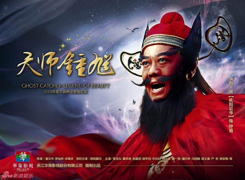 Thiên Sư Chung Quỳ - Ảnh 1