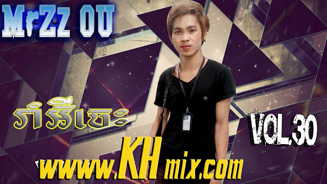 DJ OU Remix Vol 30 | New Song Remix 2017