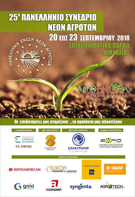 25ο Πανελλήνιο Συνέδριο Νέων Αγροτών