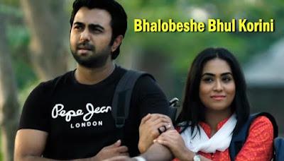 Bhalobeshe Bhul Korini Full Song Lyrics (ভালোবেসে ভুল করিনি) - Apurba, Mamo