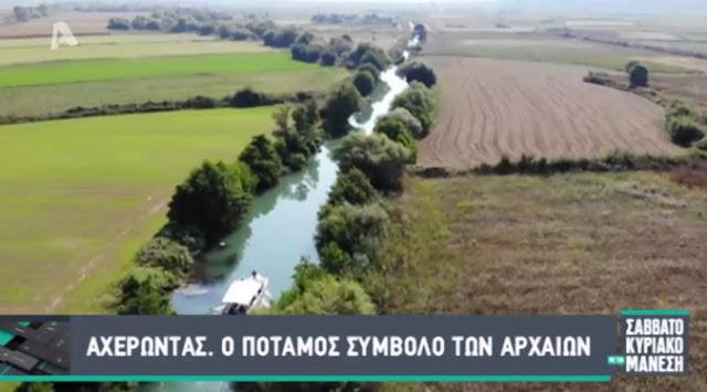 Αχέροντας, ο ποταμός της λύπης! (ΒΙΝΤΕΟ)
