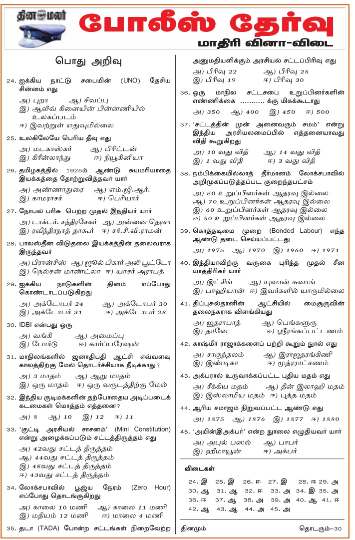 police exam questions and answers in tamil pdf