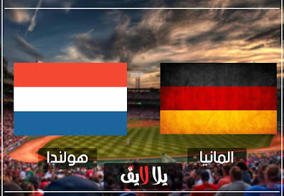 مشاهدة مباراة المانيا وهولندا بث مباشر اليوم في تصفيات امم اوروبا