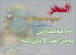 العقيدة الاسلامية -  الجن والسحر والحسد