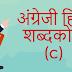 अंग्रेजी हिंदी शब्दकोश (c) - English Hindi dictionary Start With c