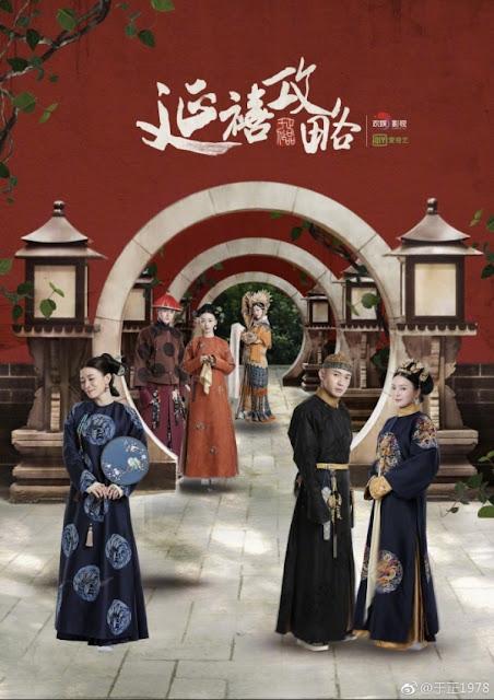 Story of Yanxi Palace Yu Zheng drama