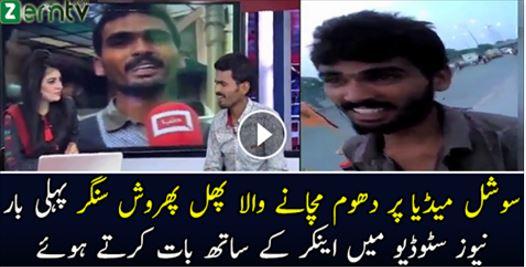 Entertainment, Pakistan Fruit Seller Boy first time on TV, pakistani fruit seller voice, fruit seller first time on tv video, pakistani fruit seller video,