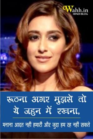 ruthana-gar-hamase-fb-shayari