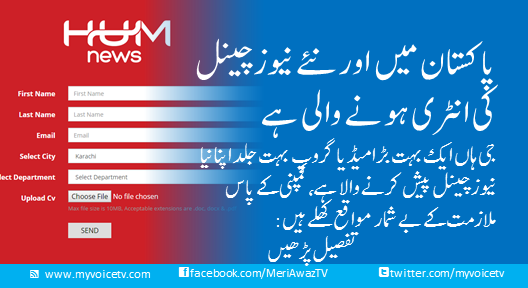 Another news channel is coming - Hum Network is Launching its Own News Channel very soon