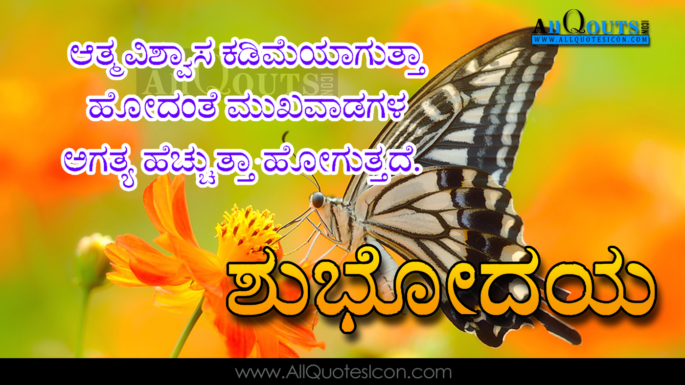 Good Morning Wishes Photos In Kannada Archidev