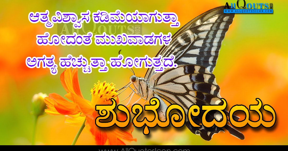 Kannada Good Morning Wishes In Tamil Quotes Hd Wallpapers Life