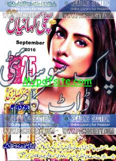 Sachi Kahaniyan Digest September 2016