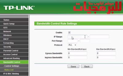 تحديد سرعة للأجهزة المتصلة بالإنترنت عن طريق اعدادات الراوتر tp link bandwidth rules control