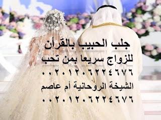 جلب الحبيب للزواج بالقران  00201206224676