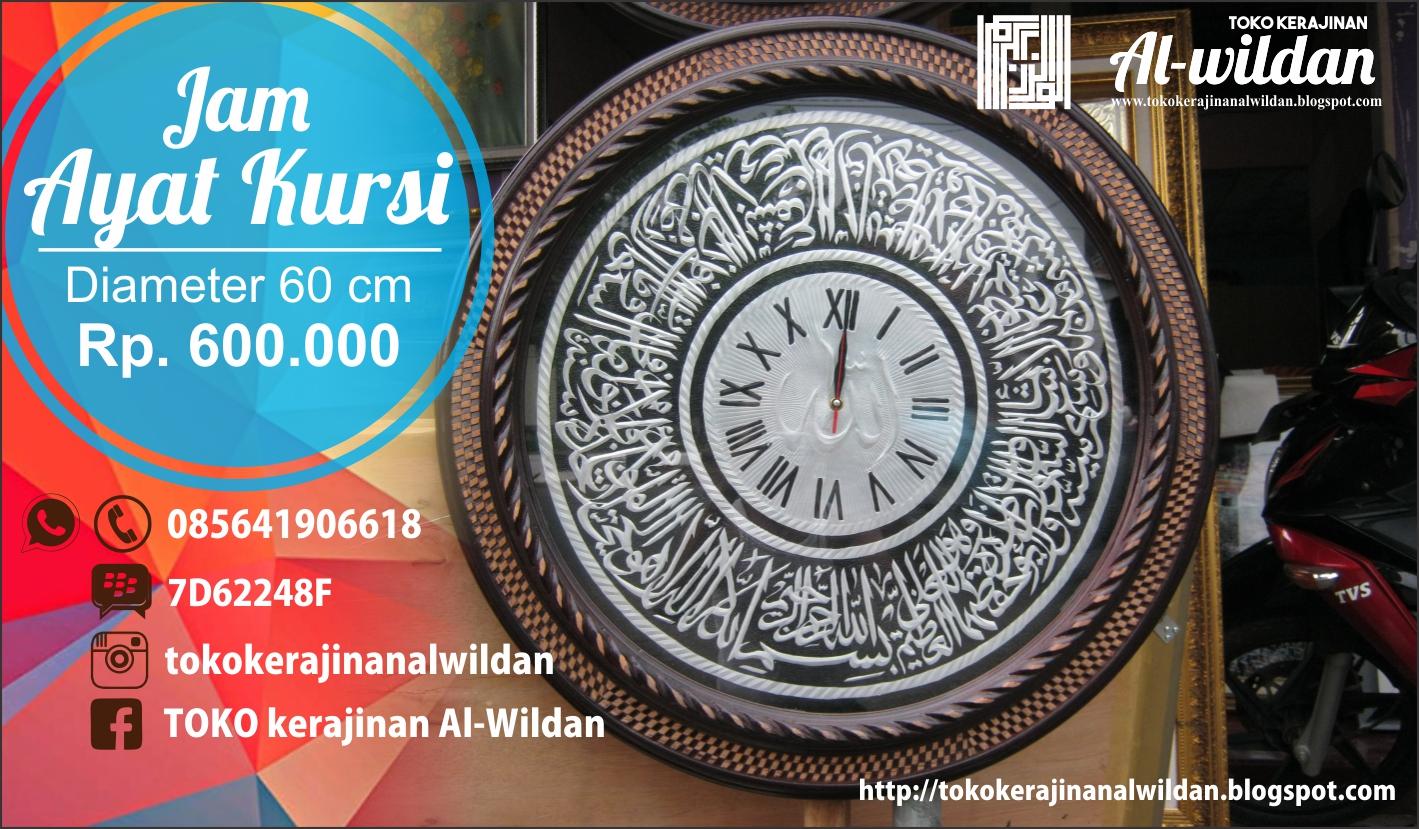 Souvenir cantik kerajinan kaligrafi alumunium jam ayat kursi untuk interior indah dan elegant