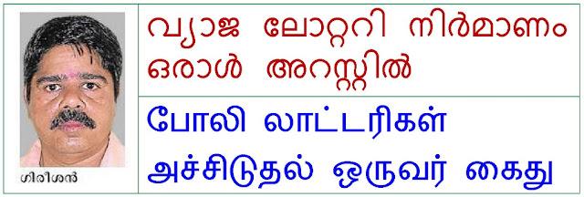 Duplicate Kerala lottery