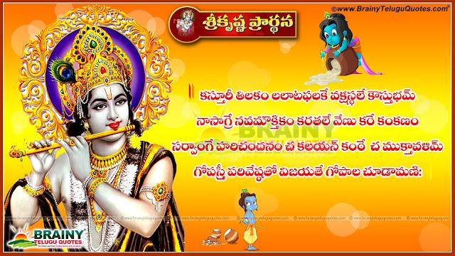 kasturi-tilakam-sloka-meaning-lord-krishna-prayers