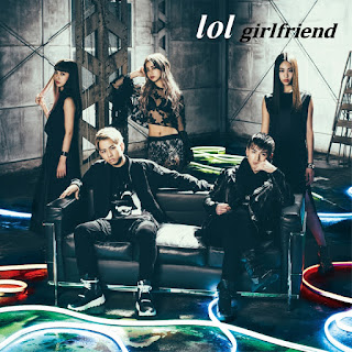 lol-エルオーエル - girlfriend 歌詞-lol-girlfriend