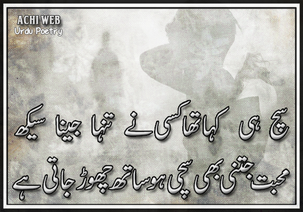 Tanha Poetry