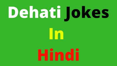 Dehati Jokes and Chutkule In Hindi