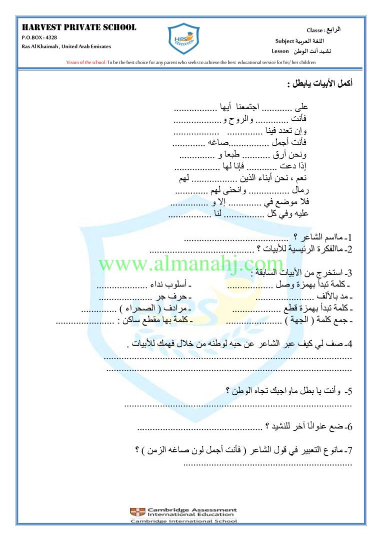 نشيد انت الوطن الصف الرابع لغة عربية الفصل الأول المناهج