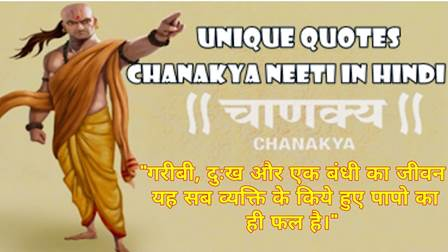 Top 16 Chanakya Neeti in Hindi (Unique) - Best Quotes