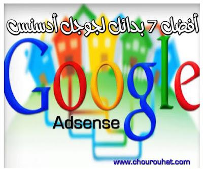 أفضل 7 بدائل لجوجل أدسنس Google Adsense المتواجد حاليا