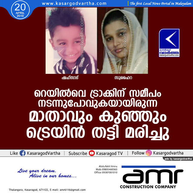 Kumbala, Railway-track, Kasaragod, Mogral, Obituary, news, Mother and 5 year old son dies train hit