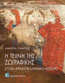 Η τέχνη της ζωγραφικής στον αρχαιοελληνικό κόσμο