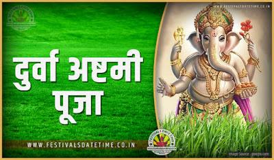 2019 दुर्वा अष्टमी पूजा तारीख व समय, 2019 दुर्वा अष्टमी त्यौहार समय सूची व कैलेंडर