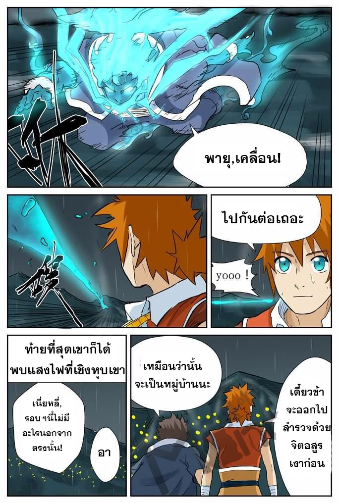 Tales of Demons and Gods ตอนที่ 152 หน้า 8