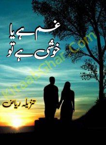 Gum Hai Ya Khushi Hai Tu Episode 1-5 by Tanzeela Riaz