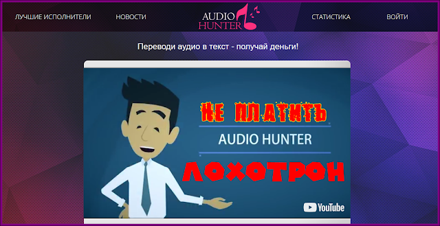 [Лохотрон] audiohunter-jdk.site, xinbis.top Отзывы, развод! Сервис Audio Hunter и Людмила Попова