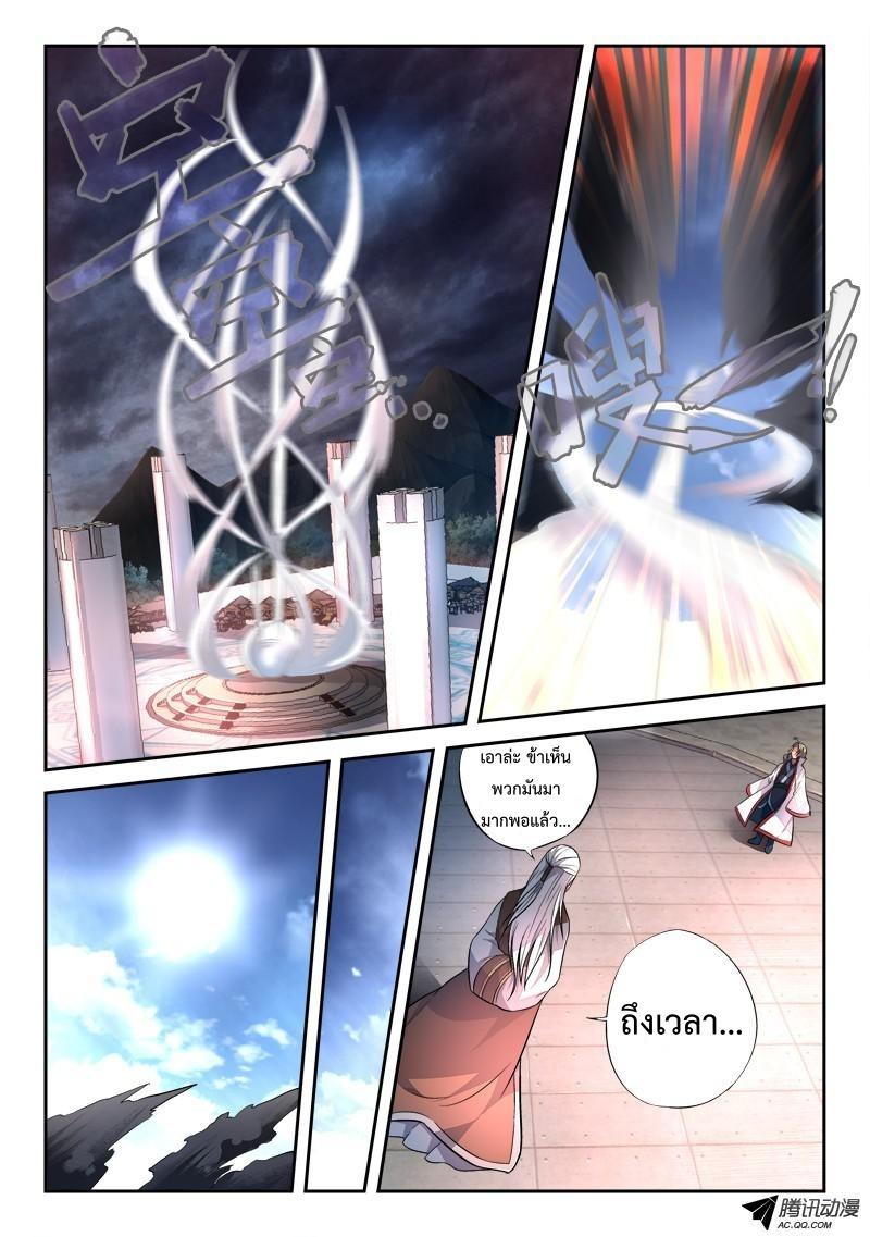 อ่านการ์ตูน Spirit Blade Mountain 138 ภาพที่ 9