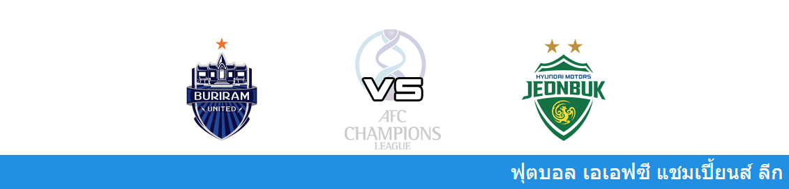 แทงบอล วิเคราะห์บอล เอเอฟซี แชมเปี้ยนส์ ลีก บุรีรัมย์ ยูไนเต็ด vs ชุนบุค ฮุนได