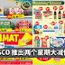 TESCO 推出两个星期大减价!Milo 2Kg只需RM29.89!