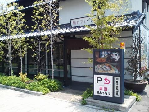 外観 和カフェかぐら羽島店