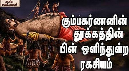 Why Kumbhakarna sleep the whole life