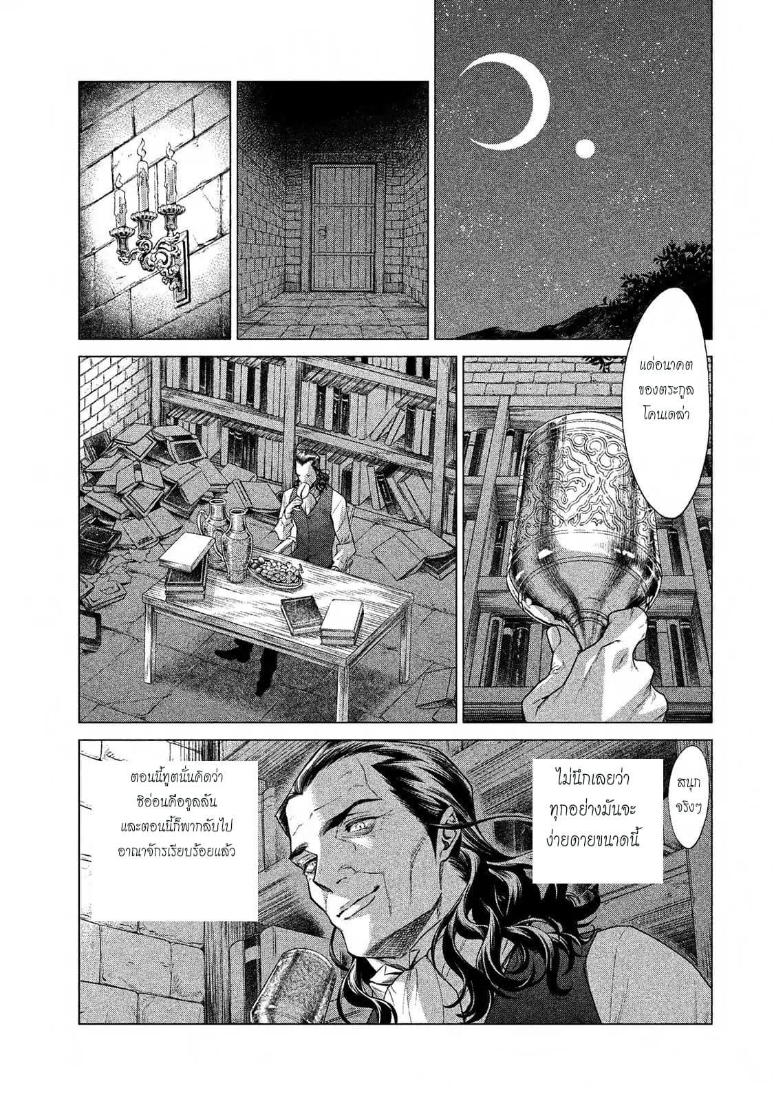 อ่านการ์ตูน Henkyou no Roukishi - Bard Loen ตอนที่ 11 หน้าที่ 31