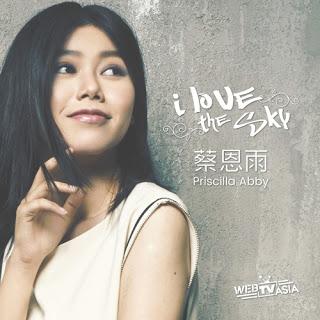 Priscilla Abby 蔡恩雨 I Love The Sky Lyrics 歌詞 Hanyu Pinyin