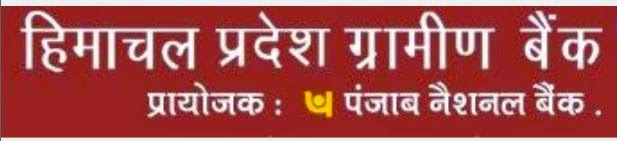 Latest Bank Jobs:-Himachal Pradesh Gramin Bank Recruitment 2015