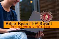 Bihar board 10th result 2019 biharboardonline.bihar.gov.in 2019 10th matric result
